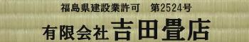 有限会社 吉田畳店